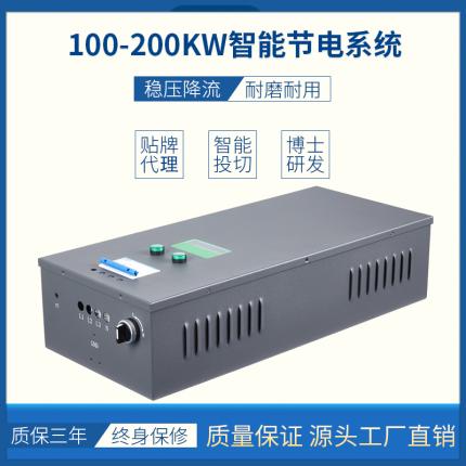 三相智能投切节电系统(380V/三相四线)