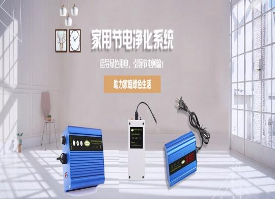 众远优能节电系统对光伏发电及民用的好处